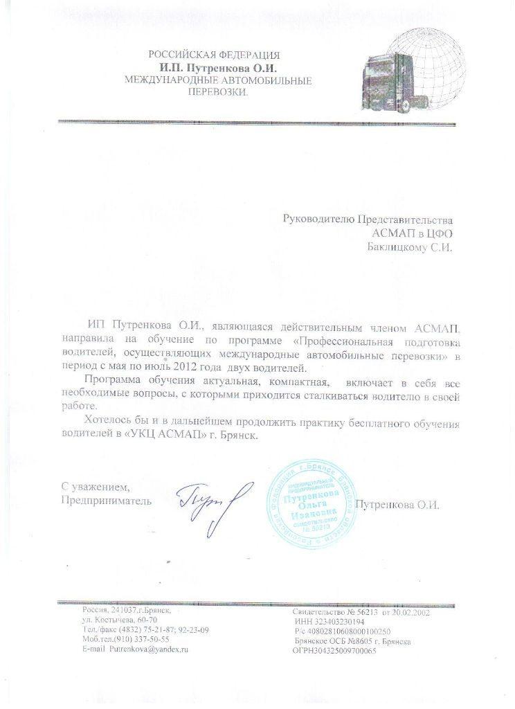 file-asmap-otz_putrenkova_bryansk
