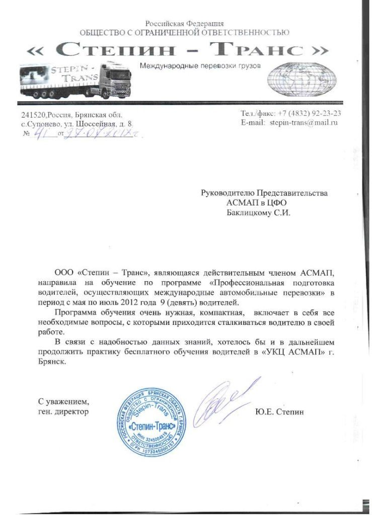 file-asmap-otz_stepin-trans_bryansk-obl